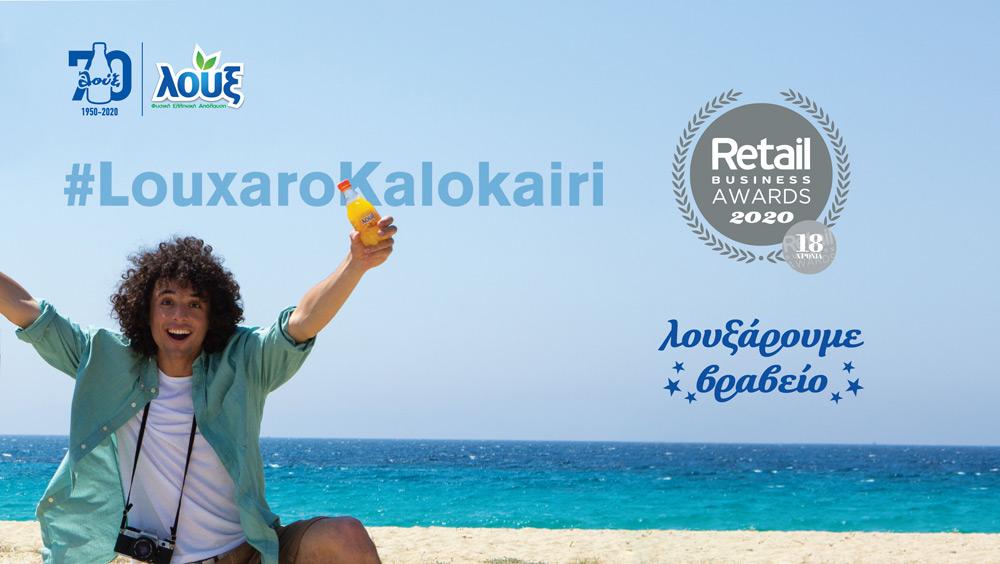 Louxaro Kalokairi - Retail Awards 2020
