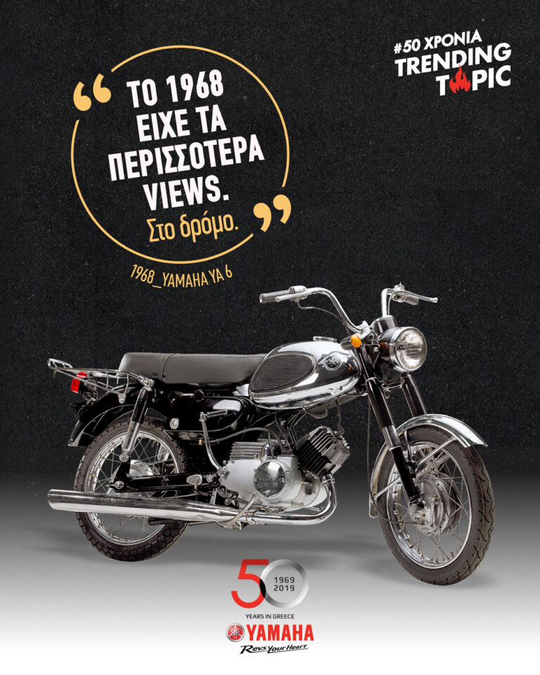 YAMAHA-POST_50Years-7-03