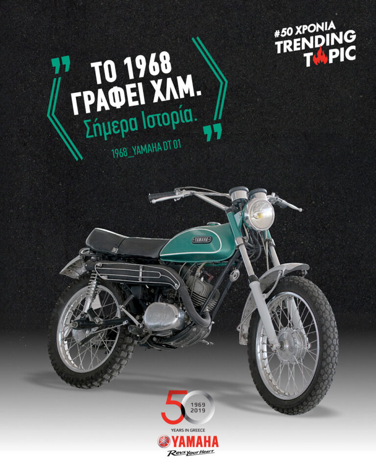 YAMAHA-POST_50Years-7-10