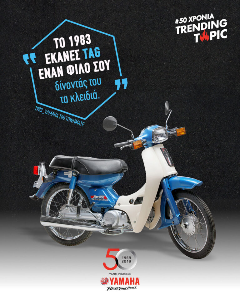 YAMAHA-POST_50Years-7-13