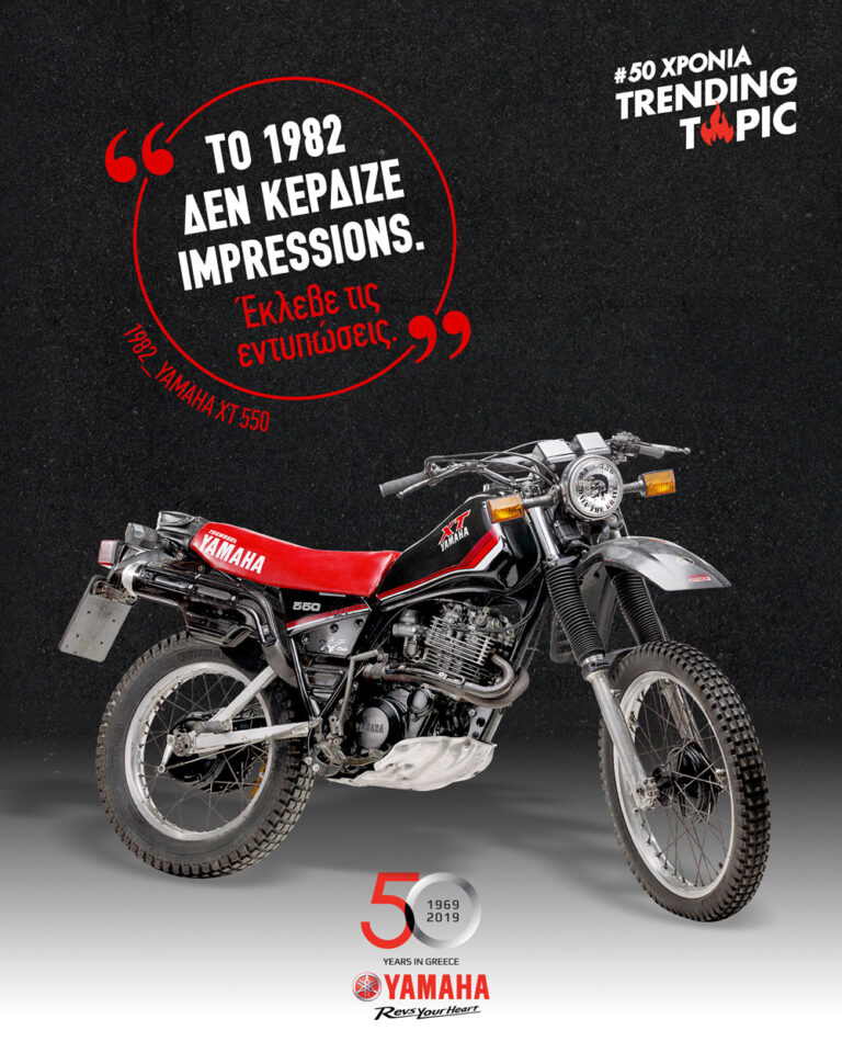 YAMAHA-POST_50Years-7-17