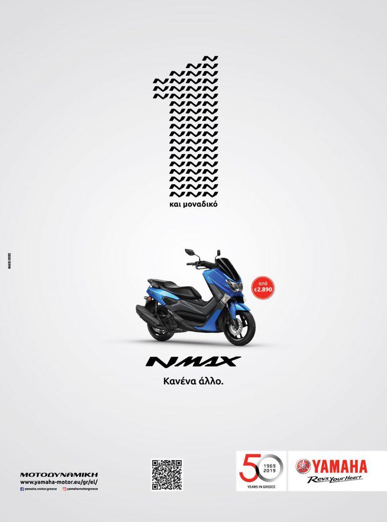 YAMAHA NMAX KTX Poster