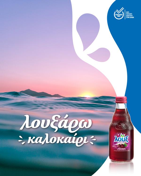 Louxaro Kalokairi Campaign - Image 01