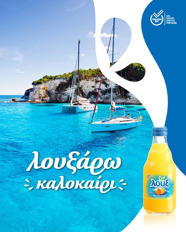 Louxaro Kalokairi Campaign - Image 02