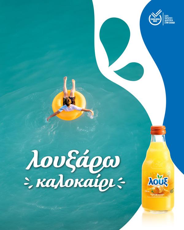 Louxaro Kalokairi Campaign - Image 03