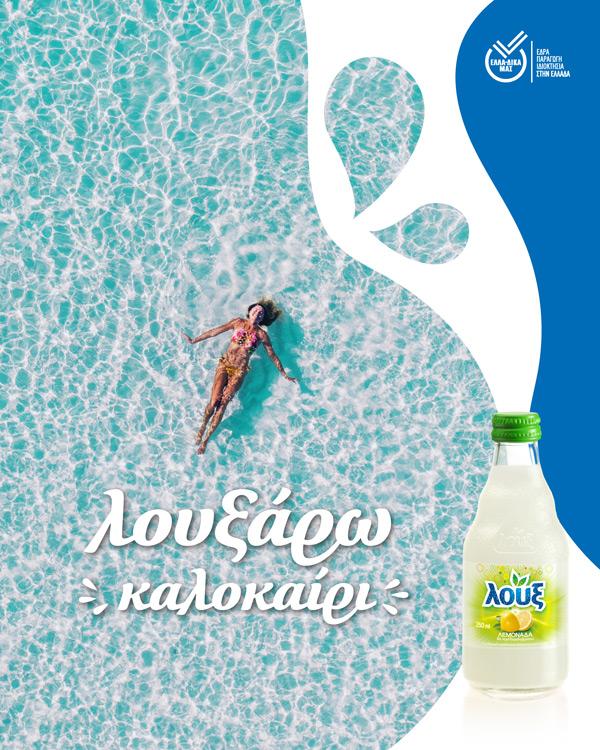 Louxaro Kalokairi Campaign - Image 04