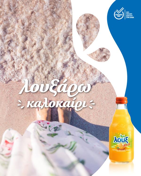 Louxaro Kalokairi Campaign - Image 05