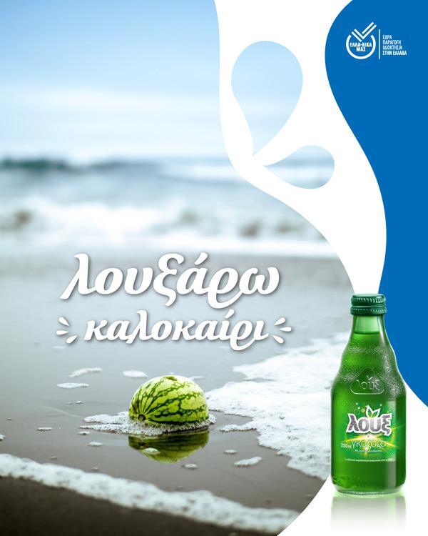 Louxaro Kalokairi Campaign - Image 06