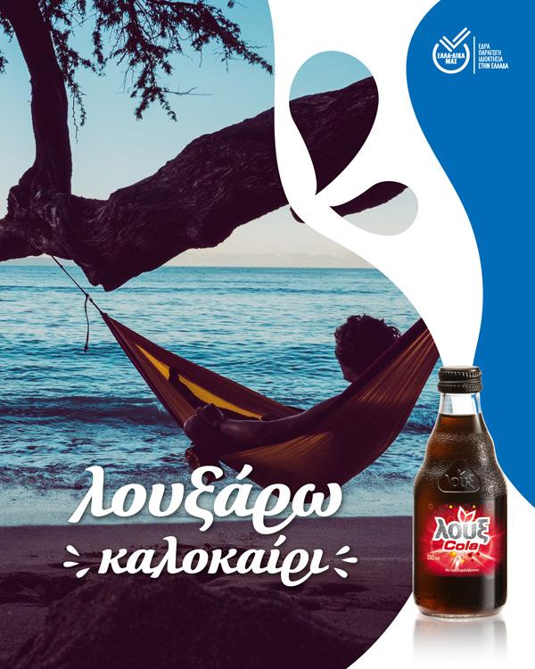 Louxaro Kalokairi Campaign - Image 08