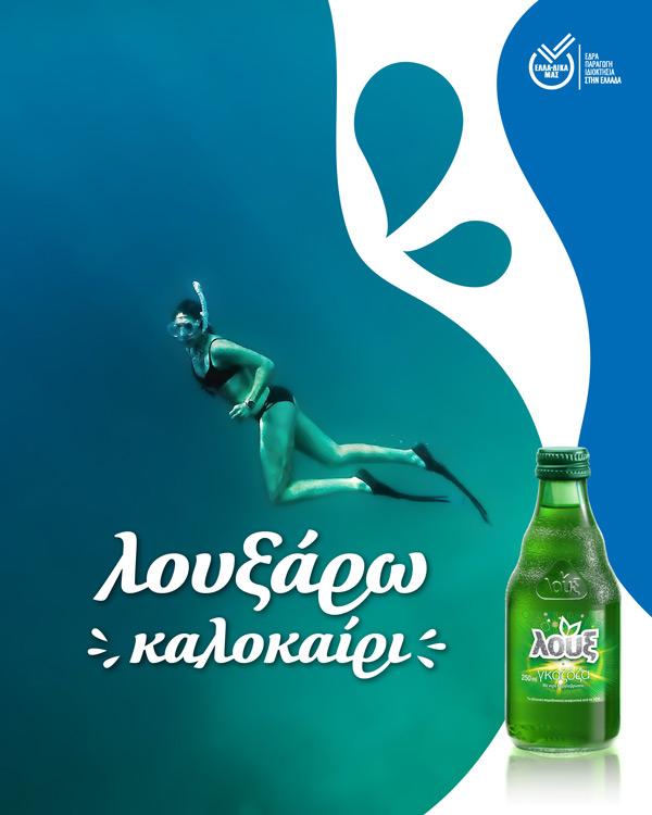 Louxaro Kalokairi Campaign - Image 09