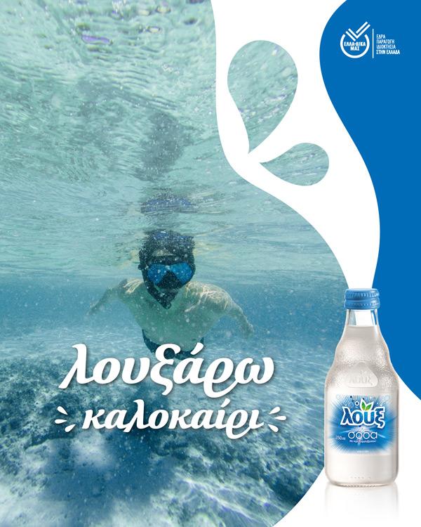 Louxaro Kalokairi Campaign - Image 10