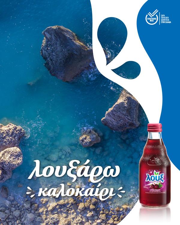 Louxaro Kalokairi Campaign - Image 11