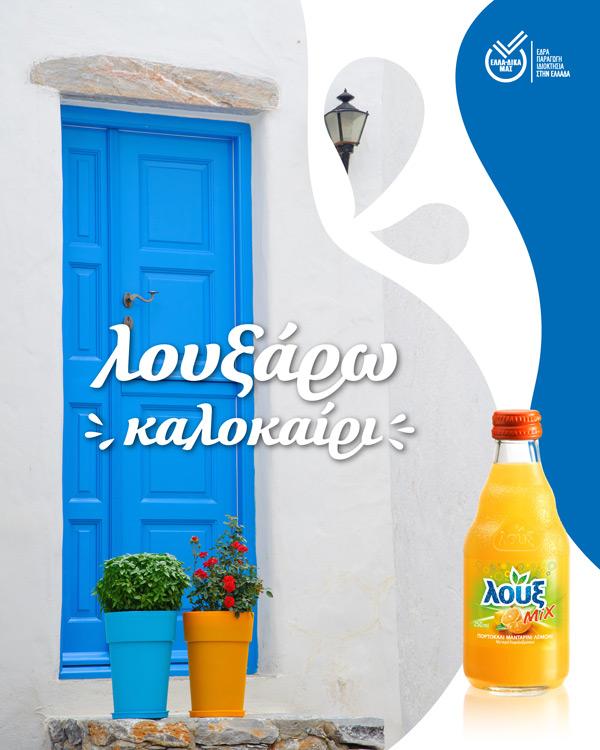 Louxaro Kalokairi Campaign - Image 12